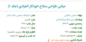 اگر این کتاب تو دانشگاه ایران چاپ میشود پس چرا کتاب فرکانس فلزات چاپ نمیشود