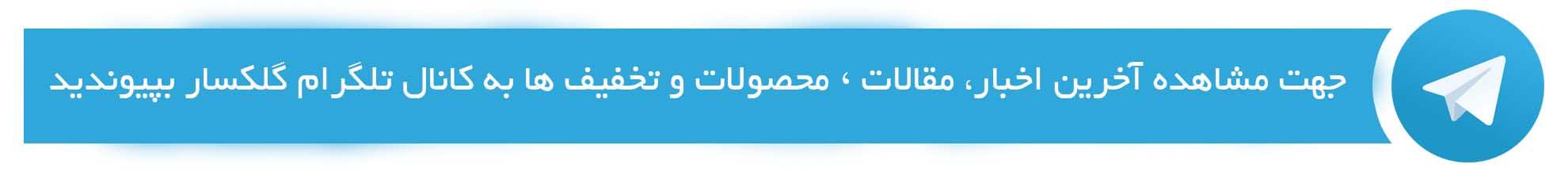 کانال تلگرام فلزیاب گلکسار