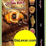 دانلود کتاب چشم طلایی(اسرار دفینه ها و گنج یابی) رایگان با لینک مستقیم