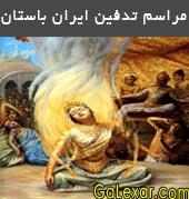 دانلود کتاب های مراسم تدفین ایران باستان