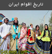 دانلود کتاب تاریخ اقوام ایران