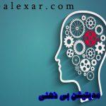 آموزش مدیتیشن بی ذهنی در سه مرحله