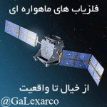 فلزیاب ماهواره ای از خیال تا واقعیت